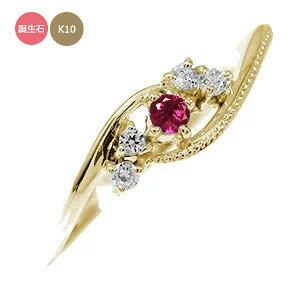 絆リング 10金 誕生石 ピンキー ダイヤモンド ミル 指輪 母の日 花以外