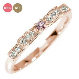 18金 指輪 リボン リング レディース 誕生石 ピンキー ミルグレイン 指輪 蝶結び 送料無料