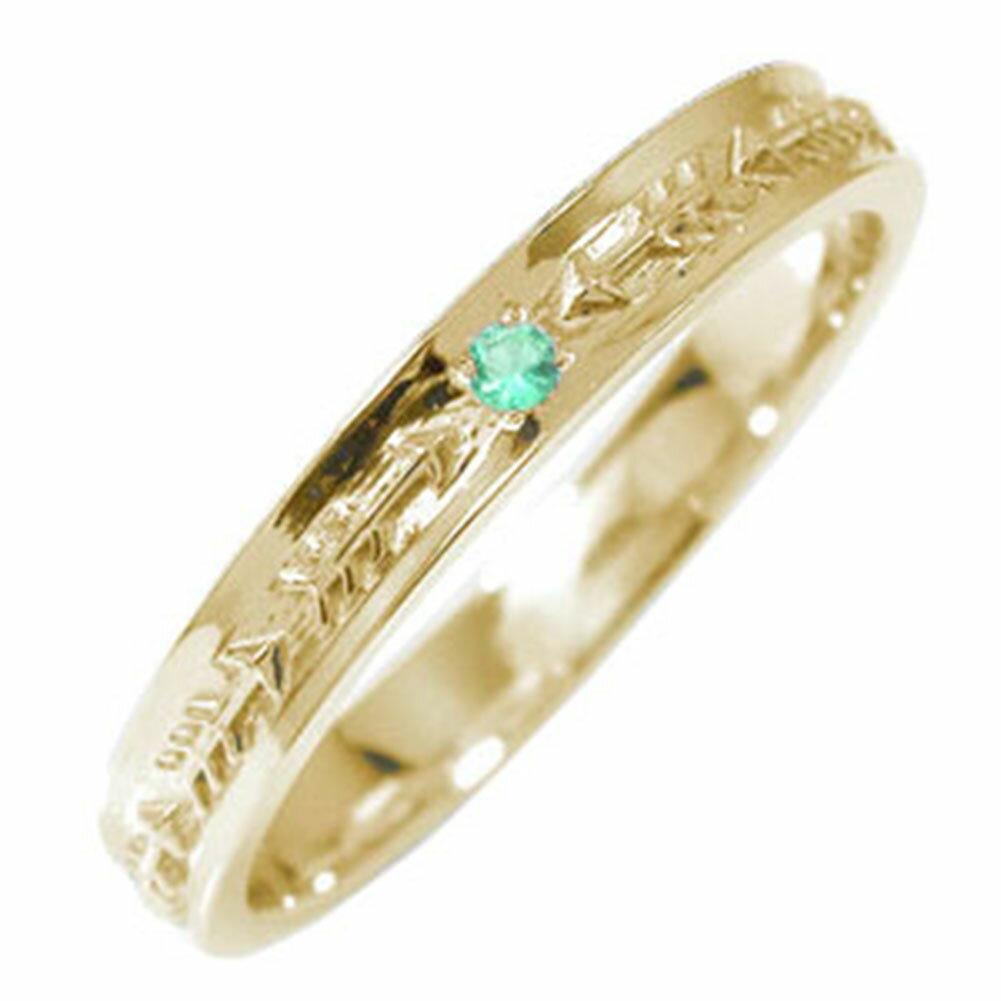 インディアンジュエリー ネイティブアメリカン 10金 エメラルド ピンキーリング 誕生石 矢 アロー 大人 エタニティ 結婚指輪 マリッジリング【送料無料】