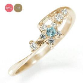 流れ星リング 10金 誕生石 ピンキー 指輪 ピンキーリング 送料無料 キャッシュレス ポイント還元