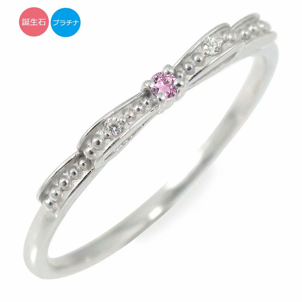 プラチナ 誕生石 リボン 結ぶ リング 指輪 ピンキーリング 【送料無料】