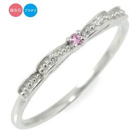 プラチナ 誕生石 リボン 結ぶ リング 指輪 ピンキーリング 送料無料