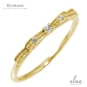 誕生石 リング 10金 ダイヤモンド 指輪 リボンモチーフ 結ぶ【送料無料】