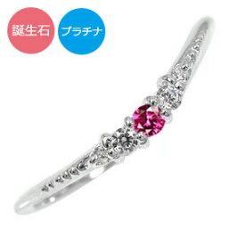 誕生石リング ダイヤモンド プラチナ 指輪 シンプル リッチ オシャレ ランキング ウェーブデザイン ピンキーリング 送料無料 キャッシュレス ポイント還元