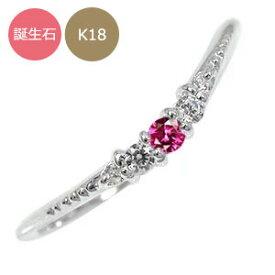 誕生石リング ダイヤモンド 18金 指輪 シンプル リッチ オシャレ ウェーブデザイン ピンキーリング 送料無料 キャッシュレス ポイント還元