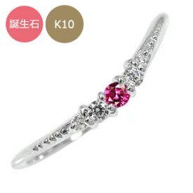 誕生石リング ダイヤモンド 10金 指輪 シンプル リッチ オシャレ ウェーブデザイン ピンキーリング 送料無料 キャッシュレス ポイント還元
