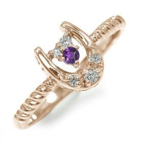 ピンキーリング 18金 アメジスト 指輪 ダイヤモンド 誕生石 ホースシュー 馬蹄【送料無料】