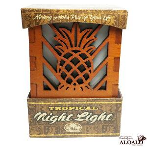 ハワイアンインテリア ハワイ雑貨 ナイトランプ ウッド パイナップル 上品に光る リゾートランプ プレゼント 引越祝い