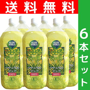 JAS認定有機栽培 アロエベラ ジュース 2000ml 6本セット 純生アロエベラ100% 最も新鮮なアロエベラジュース数量限定価格 栄養豊富 高品質 超お得体質改善 便通改善 ダイエット