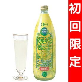 アロエベラ ジュース (ナチュラルピュア)1000ml   お得 新鮮 アロエベラジュース 栄養  高品質 アロエベラ100%