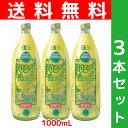 アロエベラ ジュース 1000ml 3本セット お得 アロエベラ 新鮮 アロエベラジュース100%   栄養 高品質 ナ…