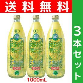 アロエベラ ジュース 1000ml 3本セット お得 アロエベラ 新鮮 アロエベラジュース100%   栄養 高品質 ナチュラルピュア