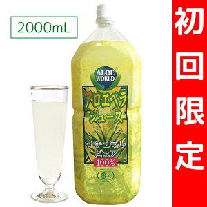 JAS認定有機栽培アロエベラ アロエベラジュース100% 2000ml お試し数量限定価格! 新鮮 純生アロエベラジュース 栄養豊富 高品質 体質改善 便通改善 ダイエット 健康 営業日当