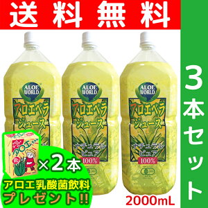 JAS認定有機栽培 アロエベラジュース100% 2000mlx3本(数量限定価格) 最も新鮮 純生アロエベラジュース お得   最高品質 栄養豊富な沖縄産 体質改善 便通改善 ダイエット 健康