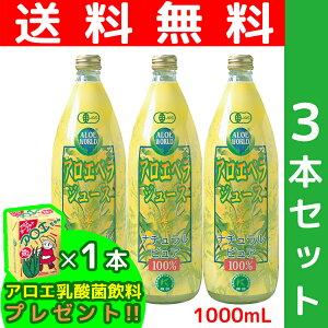 JAS認定有機栽培 アロエベラジュース100% 1000mlx3本新鮮 純生アロエベラジュース お得 数量限定特別価格栄養 最高品質 最も新鮮なアロエベラ体質改善 便通改善 ダイエット 健
