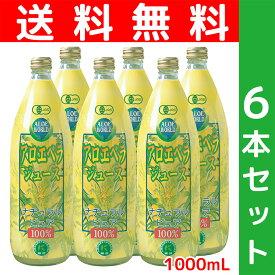 アロエベラ ジュース 1000ml 6本セット 超お得 アロエベラ 新鮮 アロエベラジュース   栄養 高品質 ナチュラルピュア