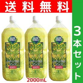 アロエベラ ジュース2000ml お得 3本セット    新鮮 アロエベラジュース  栄養 高品質アロエベラジュース