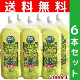 アロエベラ ジュース2000ml 超お得 6本セット 新鮮 アロエベラジュース アロエベラ  栄養 高品質アロエベラジュース