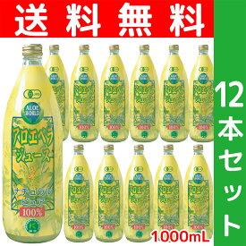 アロエベラ ジュース 1000ml 12本セット 超お得 アロエベラ 新鮮 アロエベラジュース   栄養 高品質 ナチュラルピュア