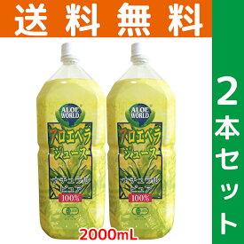 アロエベラ ジュース2000ml お得 2本セット    新鮮 アロエベラジュース  栄養 高品質アロエベラジュース  2本セット