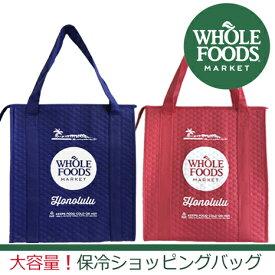 [WHOLE FOODS/ホールフーズ]大容量!保冷ショッピングバック エコバック レッド/ブルーの2色からお選びください