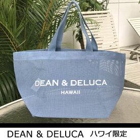 楽天市場 Dean Deluca メッシュの通販