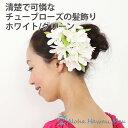 フラダンス 髪飾り 衣装 花飾り フラ ハワイ ヘアクリップ チューベローズ髪飾り Lサイズ ホワイトピンク チューブロ…