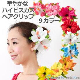 フラダンス 髪飾り ヘアクリップ フラダンス衣装 花飾り ハワイアンフラ ハイビスカス 髪飾り 9カラー