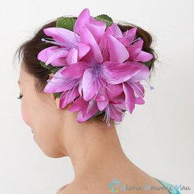 フラダンス 髪飾り 花 衣装 リゾートウエディング タイガーリリー髪飾り パープル リリー ユリ ハワイ 大きめフラワーヘアクリップ 紫の花 ゆりの花 造花