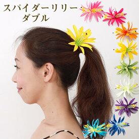 フラダンス髪飾り スパイダーリリー髪飾り ダブルヘアアクセサリー スパイダーリリーヘアクリップ 造花
