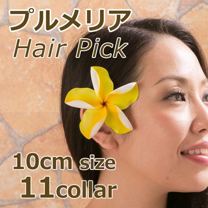 フラダンス髪飾り プルメリアヘアピック4インチ(10cm) フラダンス 髪飾り プルメリア髪飾り フラ ヘアピック ヘアクリップ プルメリア ヘアピック ハワイ プルメリア 造花 リゾート ハワイアンヘアクリップ
