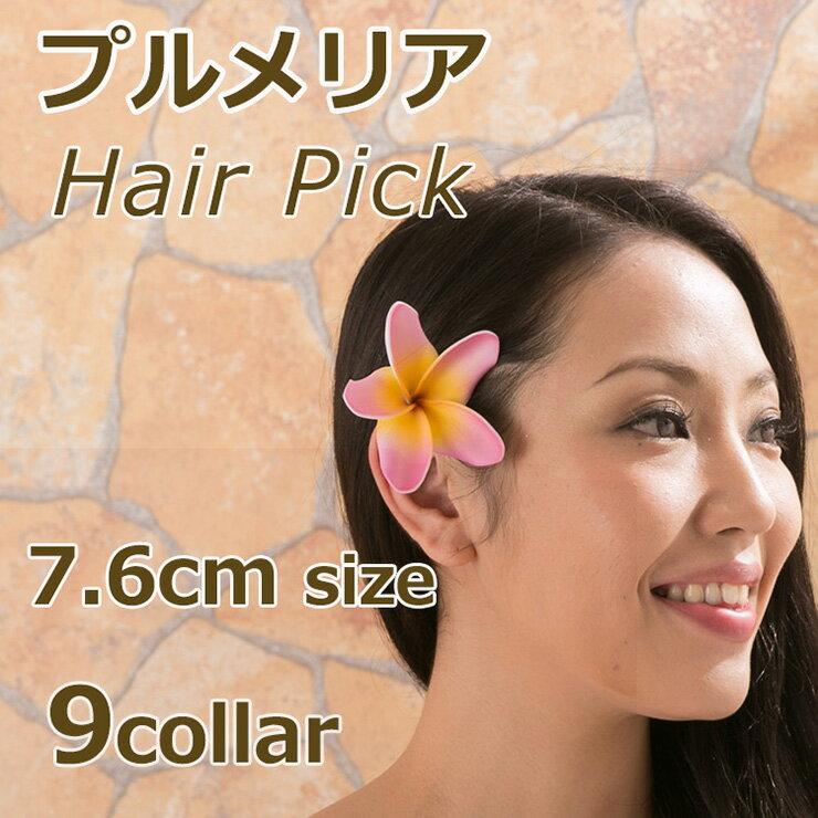 フラダンス髪飾り プルメリアヘアピック3インチ(7.6cm)フラダンス 髪飾り フラ ヘアピック プルメリア ヘアピック プルメリア髪飾り ハワイ プルメリア 造花 リゾート ハワイアンヘアクリップ 05P03Dec16