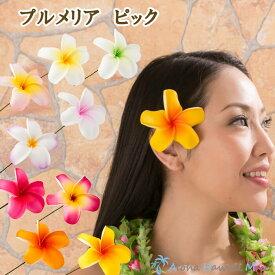 フラダンス 髪飾り プルメリア ヘアピック3.5インチ(9cm) ヘアクリップ ハワイアン