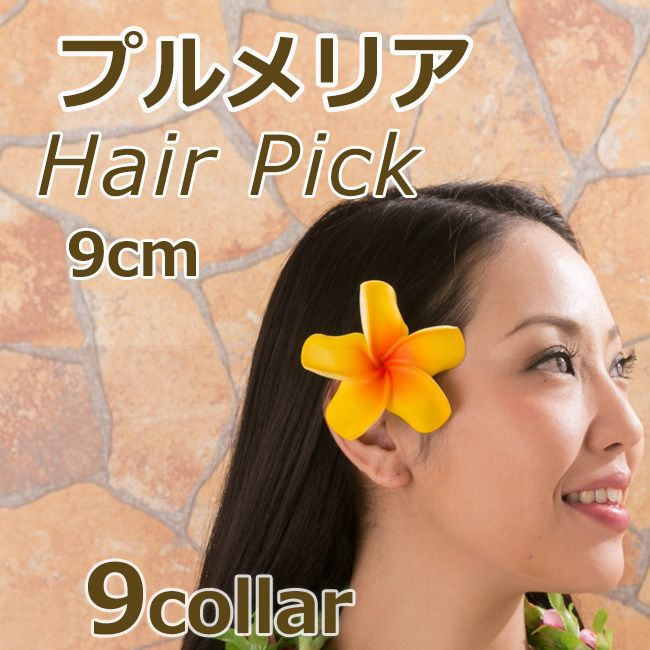 フラダンス 髪飾り プルメリアヘアピック3.5インチ(9cm)フラダンス プルメリア髪飾りヘアクリップ ハワイアンヘアクリップ 05P03Dec16
