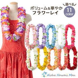 【楽天スーパーSALE期間中クーポン使えます】ハワイアンレイ フラダンス衣装 フラガール 花の首飾り フラダンスレイ フラワーレイ11カラー 造花 レイ フラダンス レイ 白 赤 ピンク 黄色 紫 青 フラダンス小物 ハワイ フラ