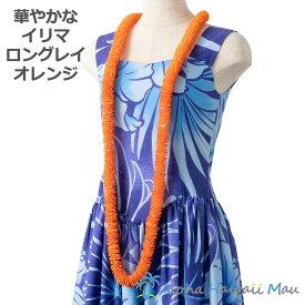 フラダンス レイ イリマロングレイ オレンジ ハワイ フラ レイ ハワイアンレイ フラダンス小物 オレンジ色のレイ 花の首飾り