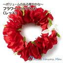 フラダンス ハク ハクレイ ポォ レイポオ 花のヘアバンド フラワーヘッドバンド レッド ハワイの花飾り 衣装 花冠 造…