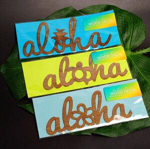 【7000円以上で送料無料!】ALOHA(アロハ)ウッドデカール(木でくり抜いたステッカー)※ご希望のデザインを1枚お選びください。※北海道・九州は1万円以上で送料無料!(沖縄のぞく)