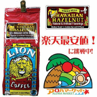 5000円以上で送料無料!ライオンコーヒー ヘーゼルナッツ 7oz(198g)
