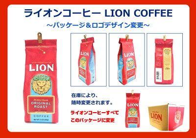 5000円以上で送料無料!ライオンコーヒーバニラ・キャラメル7oz日本限定フレーバー!ハワイ、お土産