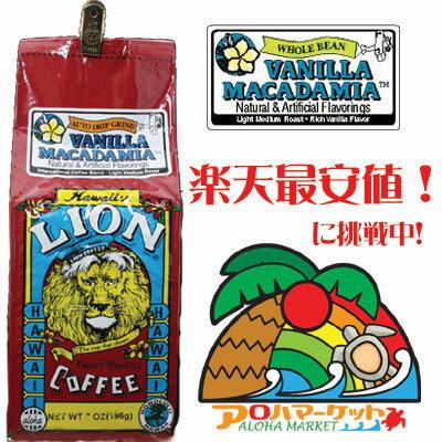 【1番お得】ライオンコーヒーバニラ・マカデミア20oz(567g)
