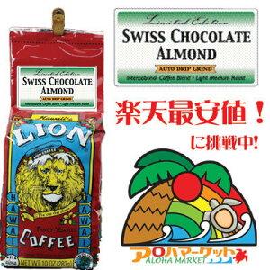 季節限定フレーダー!ホリデーコーヒーとして復活!ライオンコーヒー スイス・チョコレート・アーモンド 10oz(283g)ハワイのお土産の定番!ハワイの味!