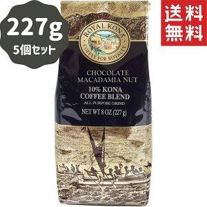 コーヒー フレーバー ロイヤルコナ チョコレートマカダミアナッツ 227g×5パック 粉