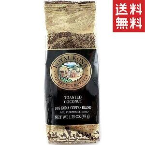 コーヒー フレーバー ロイヤルコナ トーステッドココナッツ ミニサイズ 49g 粉