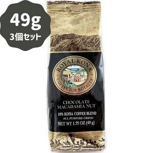 コーヒー フレーバー ロイヤルコナ チョコレートマカダミアナッツ ミニサイズ 49g×3パック 粉