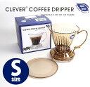 【 Clever Coffee Dripper 】[ Sサイズ ] クレバーコーヒードリッパー C-70555 ダイレクト浸水方式と従来のドリップの組み合わせで...