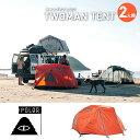 ポーラー キャンプ POLeR 【 Two Man Tent 】 [Orange]2人用テント camping
