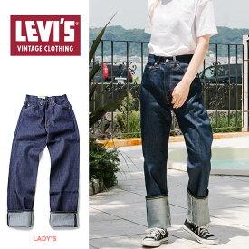 LVC リーバイス レディース 701 LEVI'S [ 50701-0008 ] 1950'S 701 JEANS RIGID I0822 INDIGO ヴィンテージレプリカ ジーンズ デニム LEVI'S® VINTAGE CLOTHING 赤耳[0502]