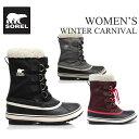 ソレル ウインターブーツ 《レディース》 SOREL Women's WINTER CARNIVAL (NL1495)ウィンターカーニバル 防寒靴 寒冷地 スノ...