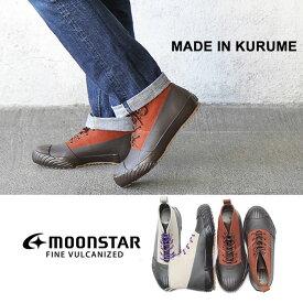 【5%還元店】ハイカットスニーカー ムーンスター MOONSTAR [ ALWEATHER MT ] Made in KURUME ファインヴァルカナイズド [1001]